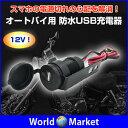 オートバイ用 防水USB充電器 12V USBアダプター バイク電装パーツ シガーソケット 電源 スマホ スマートフォン ◇CS-223A1