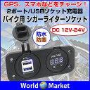 バイク用 シガーライターソケット 2ポートUSB 3.1A 12v 電圧表示 オートバイ カーチャージャー ◇CS-247B1