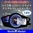 バイク用 LCDバックライトデジタルスピードメーター バイク パーツ バイクメーター メーターキット スピード タコメーター ◇CS-295A1 10P03Dec16