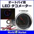バイク用 LEDタコメーター ブルーライト オートバイ メーター 明るい ◇CS-299 05P28Sep16