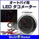 バイク用 LEDタコメーター ブルーライト オートバイ メーター 明るい ◇CS-299