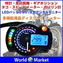 バイク用 多機能LCDメーター オートバイ LEDバックライト デジタルモニター タコ・スピードメーター 時計 走行距離 ガソリン計 ハイビーム ◇CS-342A1