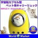 宇宙船カプセル型 ペット用キャリーリュック 猫 犬 ネコ イヌ ペット キャリーバッグ リュックサッ...