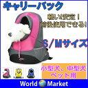 小型犬 中型犬 ペット用キャリーバッグ 通気性 メッシュ素材 ショルダーバッグ リュックサック ◇CWBB05