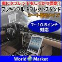 車載用 タブレットスタンド フレキシブルアーム シート固定式 くねくねタブレットホルダー iPad 7〜10.5インチ【カー用品】◇CZJJ15