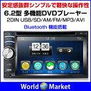 Bluetooth対応 2DIN車載DVDプレーヤー 車載 バックカメラ連動 タッチパネル 6.2インチ オーディオ FM/AM 地デジ USB/SD【カー用品】◇D2115ZJ