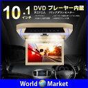 10.1インチ フリップダウンモニター タッチボタン AVI/DVD/VCD/MP3/CDプレーヤー対応 IRヘッドホン対応 HDMI入力端子搭載【カー用品】◇D3127M