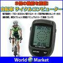 ワイヤレス 自転車 サイクルコンピューター 電子バロメーター 天気予報 サイクリング 走行距離計 スピードメーター ストップウォッチ ◇DB-702