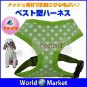 犬用 ベスト付ハーネス ワンちゃん ペット リード メッシュ 軽い 洗える 小型犬 ◇DM40054【ゆうパケットで送料無料】