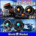 車 シガーソケット 扇風機 熱中症対策 風量2段階 DC12V DC24V カー用品 サーキュレーター ツイン カーファン 2個 冷暖房効率UP◇DOUBLE-FAN
