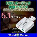 DTECH USB オーディオ 変換アダプタ 3.5mm (ヘッドホン+マイク端子付き) USB2.0 イヤホン 変換アダプタ【ゆうパケットで送料無料】◇DT-6006 10P03Dec16