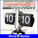 全自動 フリップクロック 日めくりカレンダー 数字めくり 置き時計 おしゃれ かわいい チクタク 音 鳴らない 時計 ◇DT-F1001