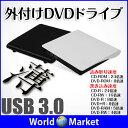 外付けDVDドライブ USB3.0対応 CD-RW DVD-RW スーパーマルチドライブ 薄型 DVD再生 DVD作成 CD再生 CD作成【オーディオ】◇DVD-RW