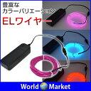 発光 ELワイヤー ケーブル エレクトロニクス (3m) 【ゆうパケットで送料無料】◇EL-CABLE