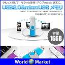 USB2.0 & microUSB メモリ 16GB 回転式 Android対応 フラッシュ OTG ドライブ USBメモリ ストレージ【メール便】◇EX-OTG-16GB