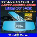 Full HD 1080P バックミラーカメラセット ドライブレコーダー ブルーレイミラー モーションセンサー シームレス録画 Gセンサー 広角140° ◇F12HD