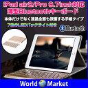 iPad air2/Pro 9.7インチ適用 薄型 Bluetooth接続キーボード キーボード スタンド カバー アルミニウム合金【タブレット】◇F16S