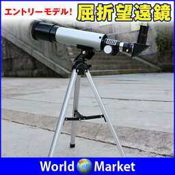 天体望遠鏡 屈折望遠鏡 望遠鏡 星空 観察 月 星 惑星 宇宙 天体 光学機器 子ども 初心者 エントリーモデル ◇F36050