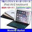 7色バックライト キーボード iPad Air2 Bluetooth 3.0 キーボードケース 極薄キーボード 軽量アルミボディ ◇F8S+