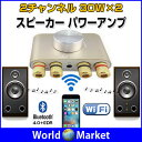 Bluetooth/スピーカーアンプ/2チャンネル/パワーアンプ/ステレオスピーカー/HIFIアンプ【オーディオ】◇F900