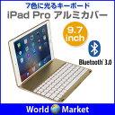 iPad Pro 9.7インチケース アルミカバー 光る 7色 キーボード スリム 軽量 PCバック バンパーケース 傷つけ防止【タブレット】◇F8S-PRO97