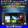 EONON 6.2インチ カーナビ 2DIN 8G地図 オーディオ 2×2フルセグ内蔵 Bluetooth 地デジ DVDプレーヤー【カー用品】◇G2117I