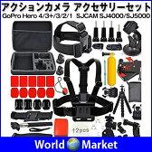 アクションカメラ アクセサリーセット スポーツカメラ HERO4 HERO3+ HERO3 HERO2 SJ4000 SJ5000に対応 GoPro SJCAM ◇GP-PARTS49 10P03Dec16
