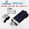 USB接続 GPSモジュール バッテリー内蔵 GPSデータロガー GPSデータロガーでクルマの軌跡、爆釣りのポイント軌跡、登山軌跡を記録しよう! ◇GT-730FL-S