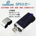 大量注文も承ります CANMORE USB接続 GPSモジュ...