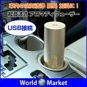 車載用 超音波式アロマディフューザー USB接続 加湿器 空...