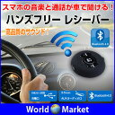 Bluetooth4.0 ハンズフリー レシーバー オーディオ ペアリング スマホ カーアクセサリー iPhone【ゆうパケットで送料無料】【カー用品】◇H-366 10P03Dec16