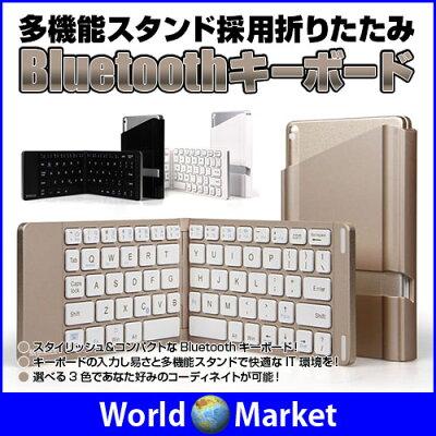 多機能/スタンド/Bluetooth/折りたたみ/キーボード/◇HB022A