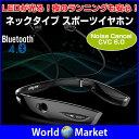 ネックタイプ スポーツイヤホン ヘッドホン Bluetooth4.0 ノイズキャンセル CVC6.0 チップCSR 4.0 iPhone対応【並行輸入品】【オーディオ】◇HEAD-H1
