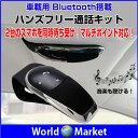 【並行輸入品】車載 Bluetooth ハンズフリー通話キット iPhone/Android 車載スピーカーフォン サンバイザー 通話 電話 ◇HELIYA-S5