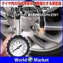 エアゲージ タイヤ圧力計 ラバープロテクト付 最大測定値500kPa 6781 圧力計 車用 車両 高精度 ホース付 ◇HL-10804