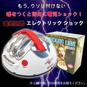 エレクトリック ショック ショッキング ライアー パーティー おもちゃ