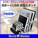 8ポートUSB充電スタンド 収納型 充電器 2.4A急速充電 チャージャーステーション USB充電ステーション スマホ タブレット ◇HUB-006