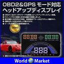 OBD2 & GPS 対応 ヘッドアップ ディスプレイ 設置 設定 かんたん 大画面 5.8 インチ 速度 回転数 走行距離 水温 燃費 警告 機能 安全運転 ◇HUD-S7