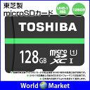 東芝 microSDXC カード 128GB UHS-I 対応 80MB毎秒 CLASS10 高速 通信 SDカード THN-M202N1280C4 【ゆうパケットで送料無料】 ◇I-U1-128GTF