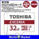 東芝 Exceria microSDHC カード 32GB UHS-I 対応 90MB毎秒 CLASS10 高速 通信 SDカード THN-M302R0320C 【ゆうパケットで送料無料】 ◇I-U3-32GTF