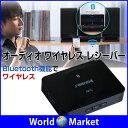 オーディオ ワイヤレス レシーバー Bluetooth対応 スピーカー 【オーディオ】◇IBT-08