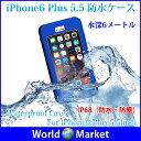iPhone6 Plus 5.5インチ ウォータープルーフ ケース 防水・防塵 スマートフォン防水ケース Waterproof Case ハードケース【冬用品】【夏用品】◇IP6PLUS-WATER-1 10P03Dec16