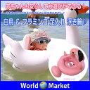 幼児用 足つき浮き輪 白鳥 フラミンゴ ベビー用 プール 海...