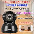 TENVIS HD画質 100万画素 防犯 Webカメラ ネットワークカメラ ワイヤレスベビーモニター 技術基準適合証明 技適 iPhone 6 6Plus/スマホ/Wi-Fi対応 ◇JPT3815W-HD