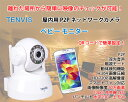 TENVIS ネットワークカメラ ワイヤレスベビーモニター 監視カメラ 防犯カメラ 暗視 赤外線LED 技術基準適合証明 技適 年末 お盆 GW iPhone6 6Plus スマホ Wi-Fi対応 遠隔操作 録画◇JPT3815W-P2P