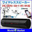 Bluetooth 3.0 ワイヤレススピーカー ポータブルスピーカー ハンズフリー SDカード MP3 MP4 サブウーファースピーカー【オーディオ】◇KR-8800