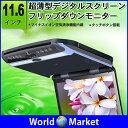 11.6インチ フリップダウンモニター WXGA 解像度1366×768 空気清浄 HDMI タッチボタン フリップダウン ◇L0146Z