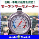 オーブンサーモメーター バーベキュー温度計 キッチン温度計 オーブン温度計 温度測定 グリル 料理 ◇LC-THEM