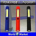 マグネット式 LED ペンライト トーチライト 単4 電池 磁石 カラー ◇LED-K2