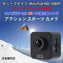 1.5インチ HD液晶ディスプレイ アクション スポーツカメラ キューブタイプ ビデオ解像度1080P HDMI HD出力対応 車載、自転車対応 日本語対応 170°広角レンズ ◇M10